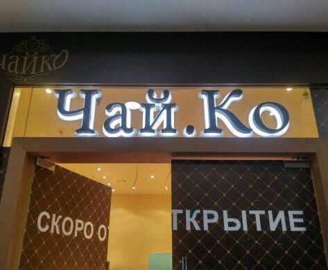 Изготовление объёмные световых букв Москва цена