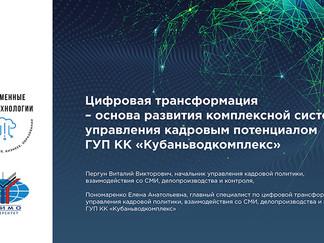 ГУП КК Кубаньводкомплекс» - участник Международной научно-практической конференции