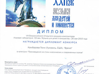 """The Composers Competition – """"Choir Laboratory. XXI Century"""". St. Petersburg, Russia"""