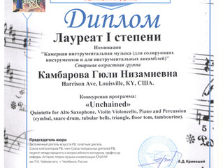 First Prizes at the International Composition Competition Named After Sergei Prokofiev (Russia)