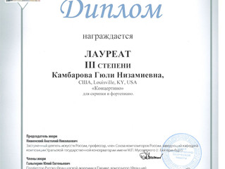 "Third Place Laureate of the ""5th International Composer Competition named after S. Prokofiev&qu"