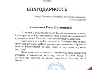 My Diploma From The Union of Composers of Russia