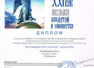 "The Composers Competition – ""Choir Laboratory. XXI Century"". St. Petersburg, Russia"