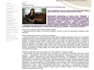 """Article about my recital """"Pictures of Southern Russia"""""""