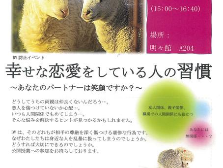 桜美林大学での公開講座のお知らせ