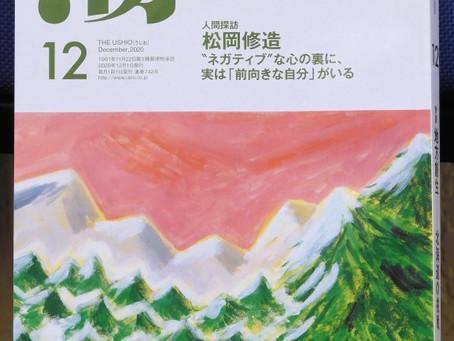 「潮・12月号」にステップの記事が掲載