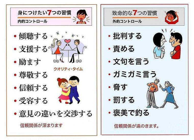 7つの習慣.jpg