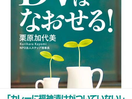 『DVはなおせる』が出版されます!