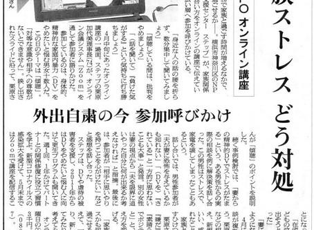 Zoomを使った活動が、朝日新聞に掲載されました
