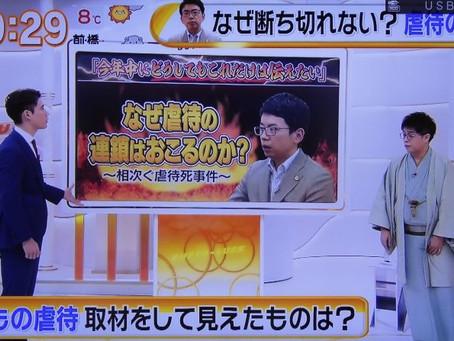 TBSテレビにて、虐待の放送がありました