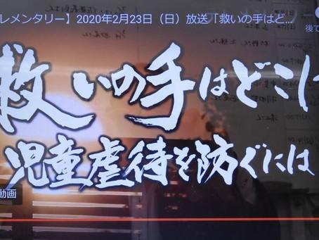 2月23日に、テレビ朝日「児童虐待を防ぐには」の放送が有ります。
