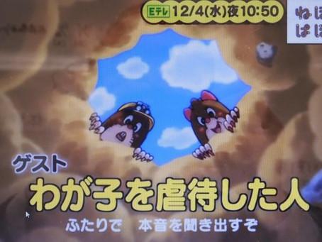NHK・Eテレ「ねほりんぱほりん」にてステップの活動が紹介されました。