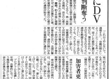 読売新聞・夕刊にステップ関連の記事掲載
