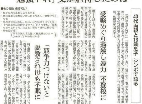 朝日新聞、教育虐待記事掲載
