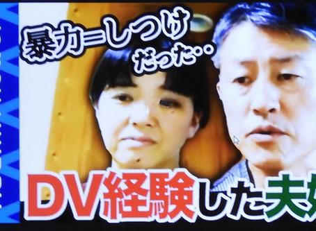 AbemaPrimeTVにて、DV関連の放送がされました