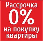рассрочка 0%.jpg