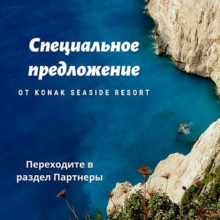 КВАРТИРА В ТУРЦИИ.png