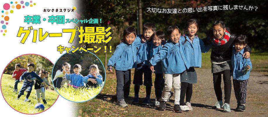 おひさまスタジオ卒業・卒園スペシャル企画♪グループ撮影キャンペーン