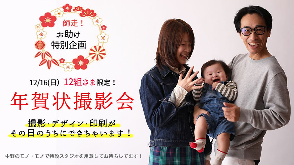 12/16(日)12組さま限定!年賀状撮影会