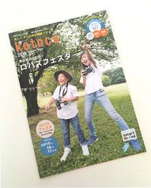 情報マガジン「kotoca」の表紙撮影を担当しました♪