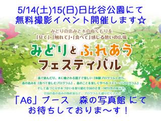 5月14日(土)・15日(日)イベントに出展します!