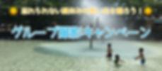 おひさまスタジオ夏休みスペシャル企画♪グループ撮影キャンペーン