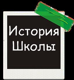 ico_history_shcool.png