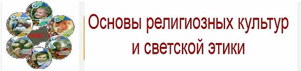 ОРКСЭ.png