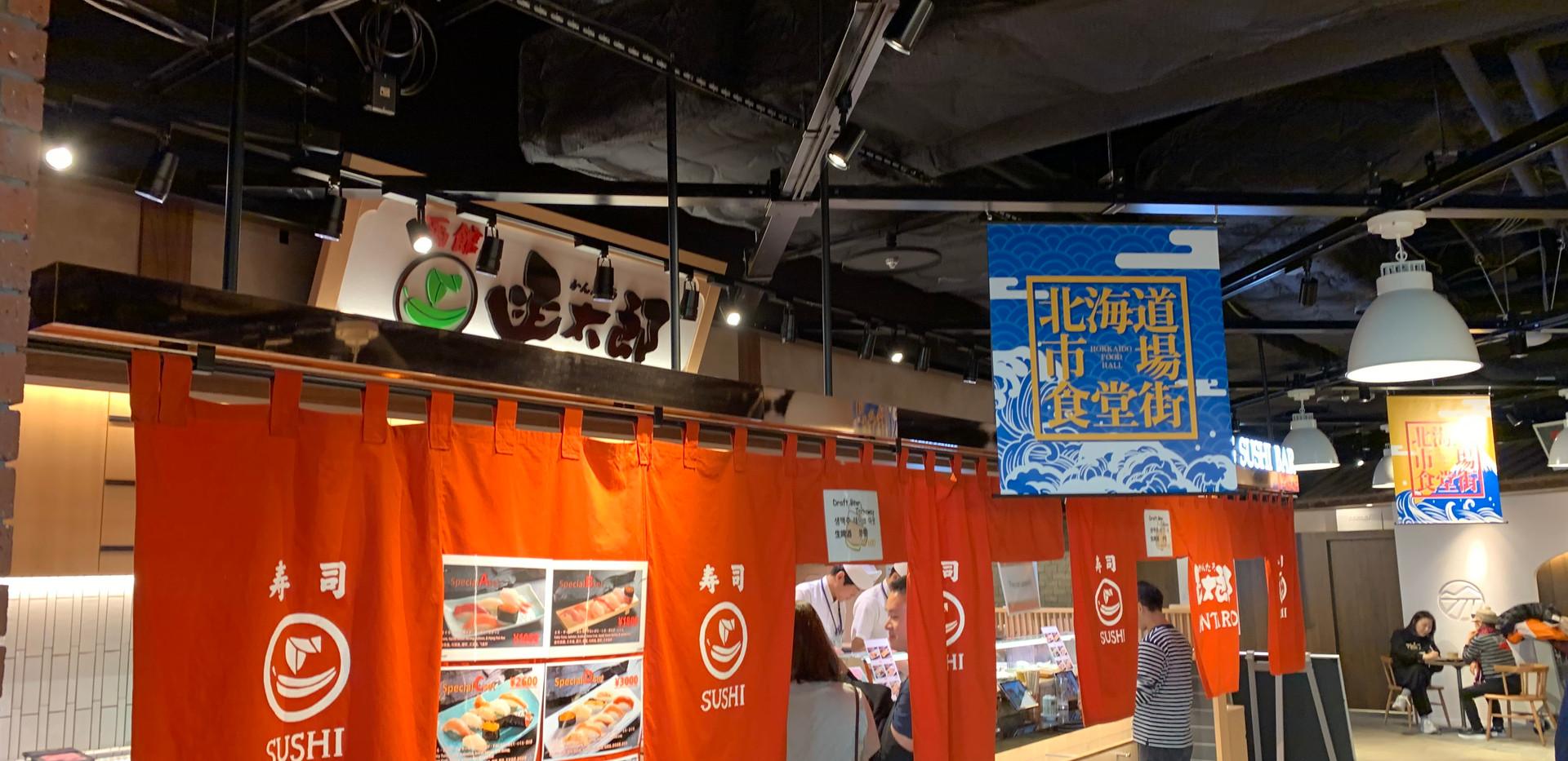 北海道市場食街堂.JPG