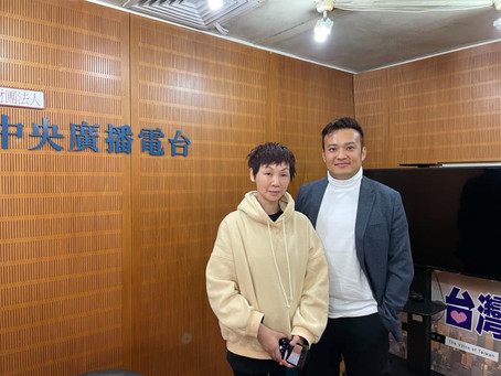 台灣中央廣播電台專訪【Edward】