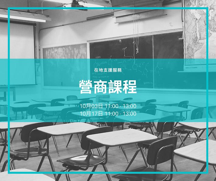 台灣營商課程.png