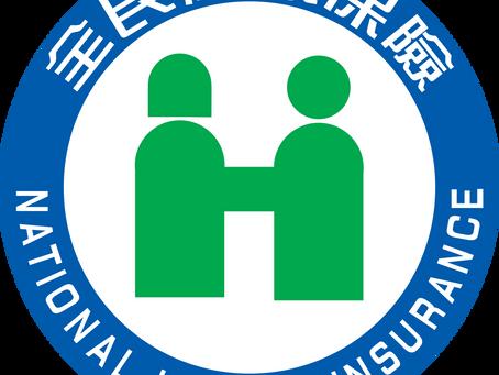 台灣的全民健康保險
