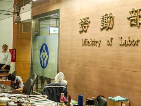 台灣僱員假期