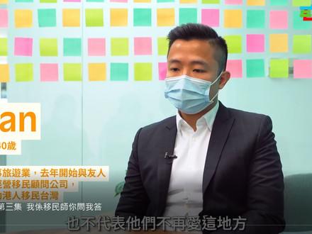 100毛專訪 移民不移民【Bryan】