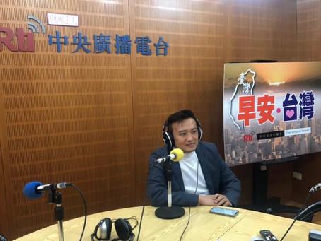 台灣中央廣播電台專訪 II【Edward】