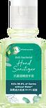 Fairsons hand sanitizer 2.png
