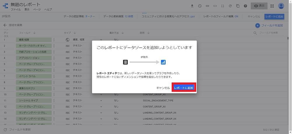GoogleデータポータルとGoogleアナリティクス連携12
