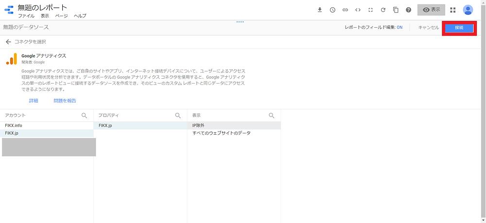 GoogleデータポータルとGoogleアナリティクス連携10