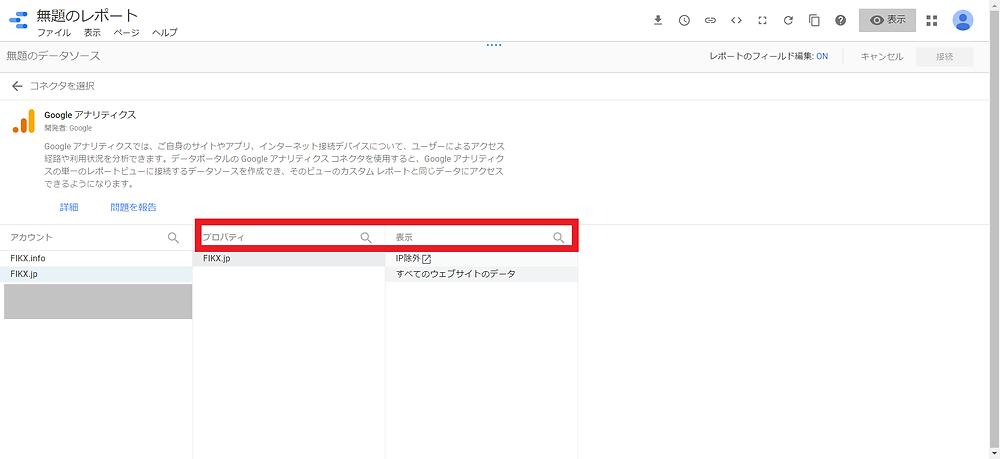 GoogleデータポータルとGoogleアナリティクス連携9