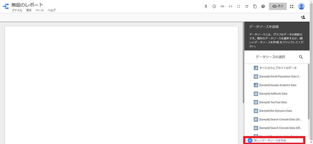 GoogleデータポータルとGoogleアナリティクス連携5