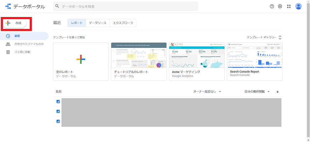 GoogleデータポータルとGoogleアナリティクス連携3