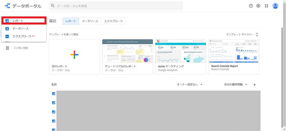 GoogleデータポータルとGoogleアナリティクス連携4