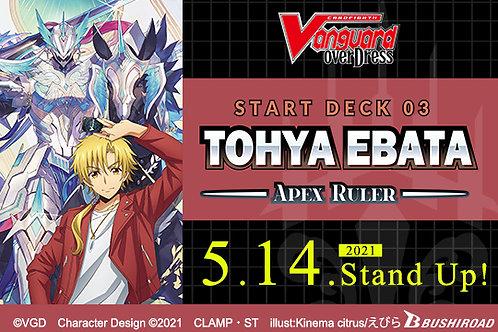 [Vanguard] D-SD03 - Tohya Ebata [Apex Ruler] Start Deck