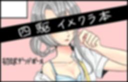 00008049_初球デッドボール.png