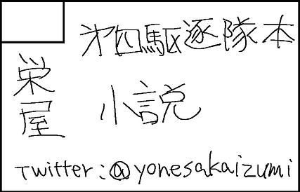 00008651_栄屋.png