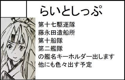 00008921_らいとしっぷ.png