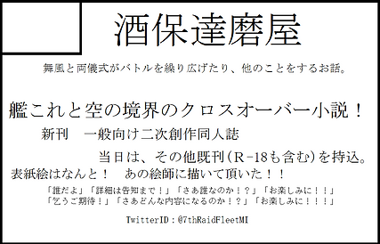 00008532_酒保達磨屋.png