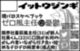 cut1sp - 二階堂ねむ.jpg