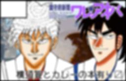 2020_17th - 綾瀬涼矢.png