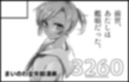 3260_4 - 3260三郎.png